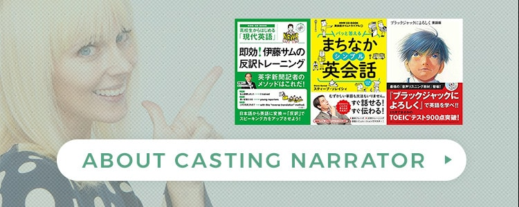 About casting narrator