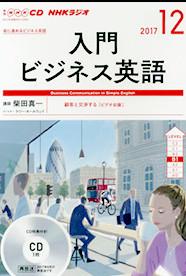 NHK CD ラジオ 入門ビジネス英語