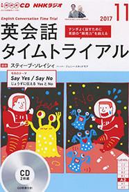 NHK語学番組 英会話タイムトライアル