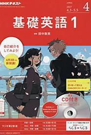 NHK語学番組 基礎英語1
