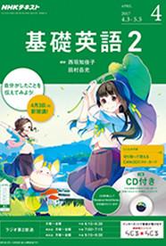 NHK語学番組 基礎英語2