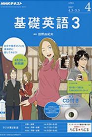 NHK語学番組 基礎英語3