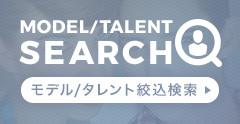 MODEL TALENT SEARCH モデル/タレント絞込検索