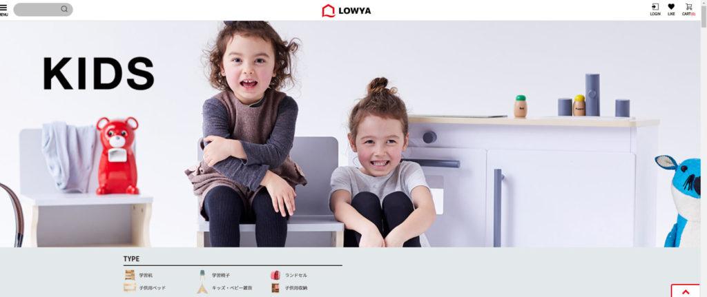 LOWYA(ロウヤ)外国人キッズモデルのレイチェル・Fiとヴィクトリア・Fi
