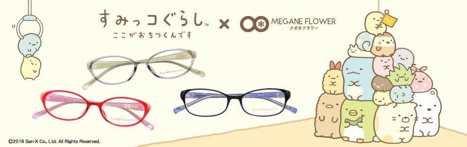 メガネフラワー「すみっコぐらし」コラボフレームの画像