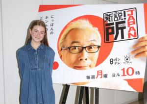 新説!所JAPANのナレーター、マリナ・アイコルツの写真