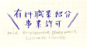 有料職業紹介事業許可のイメージ図