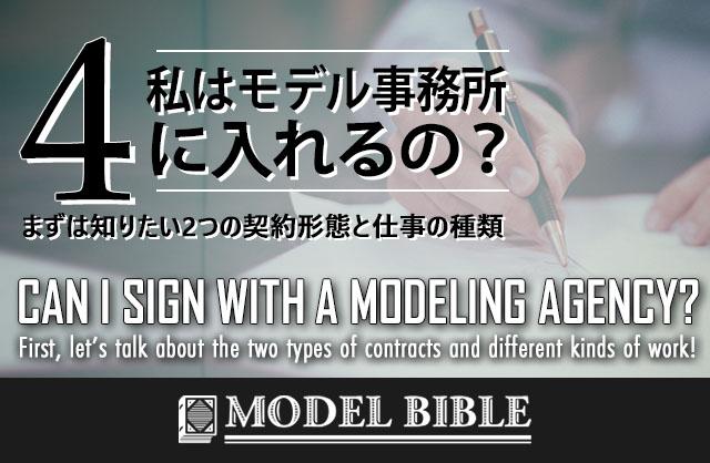 私はモデル事務所に入れるの? まずは知りたい2つの契約形態と仕事の種類