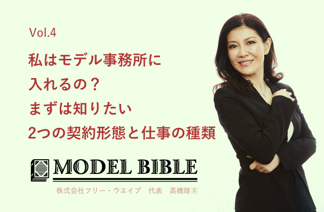 「私はモデル事務所に入れるの? まずは知りたい2つの契約形態と仕事の種類」タイトル画像