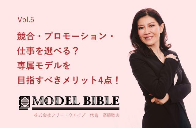 「競合・プロモーション・仕事を選べる? 専属モデルを目指すべきメリット4点!」メイン画像