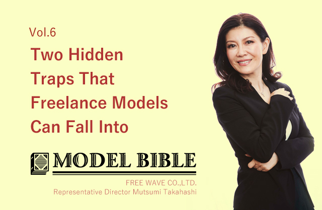 """""""Two Hidden Traps That Freelance Models Can Fall Into""""title image"""