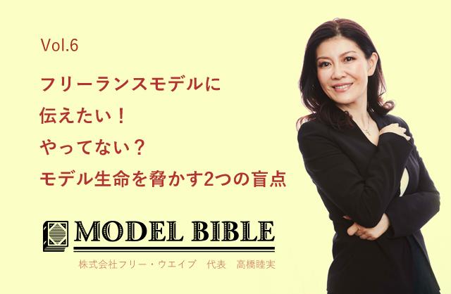 「フリーランスモデルに伝えたい! やってない? モデル生命を脅かす2つの盲点」タイトル画像