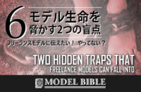 Two Hidden Traps That Freelance Models Can Fall Into