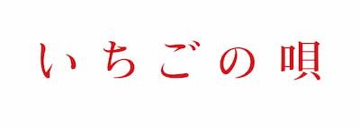 映画『いちごの唄』ロゴ