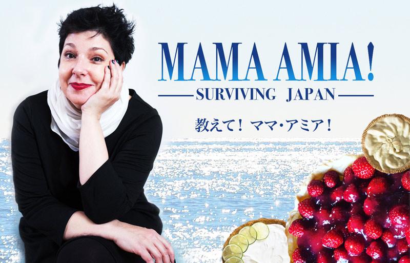 ママ・アミアSurvivingJapan
