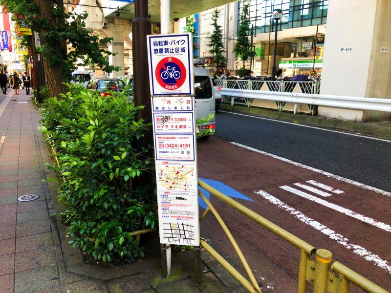 駐輪禁止のサイン