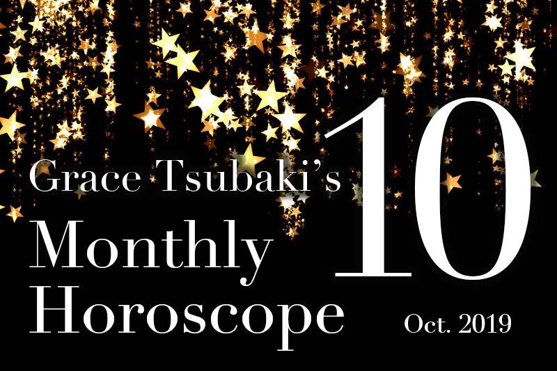 グレース椿宮の12星座占い2019年10月タイトル画像