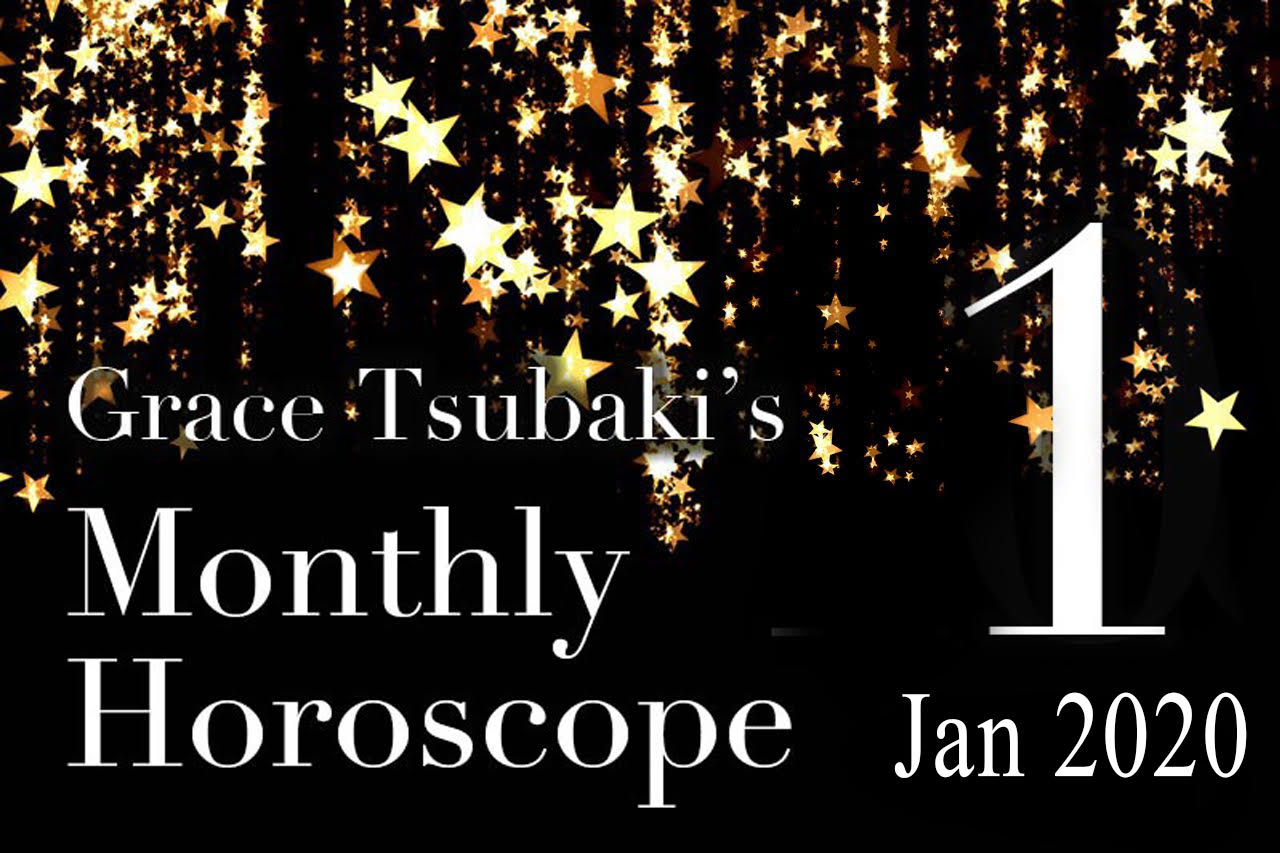<12星座占い>グレース椿宮が占う2020年1月の運勢&HAPPYワンポイントアドバイス