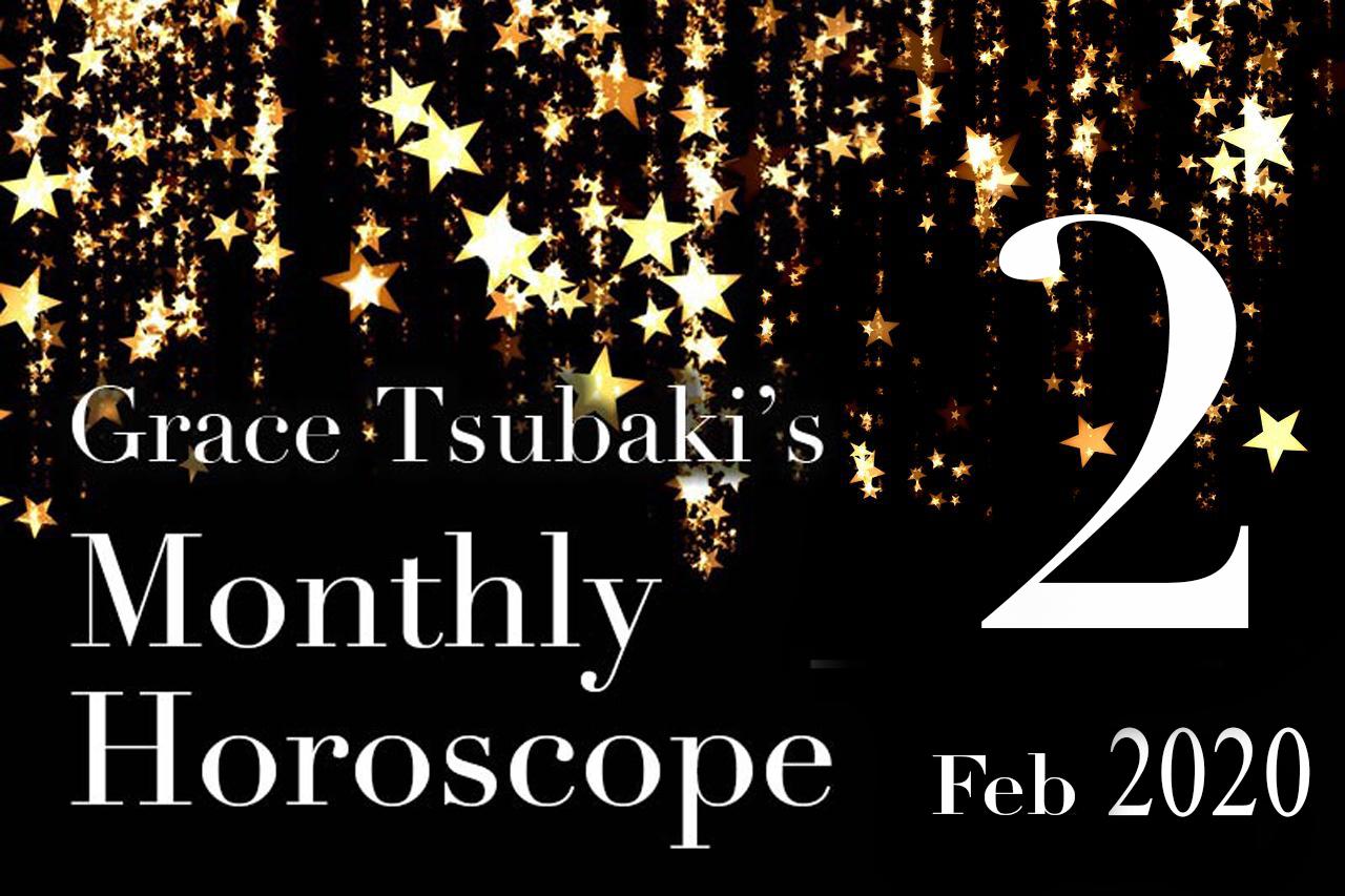 <12星座占い>グレース椿宮が占う2020年2月の運勢&HAPPYワンポイントアドバイス
