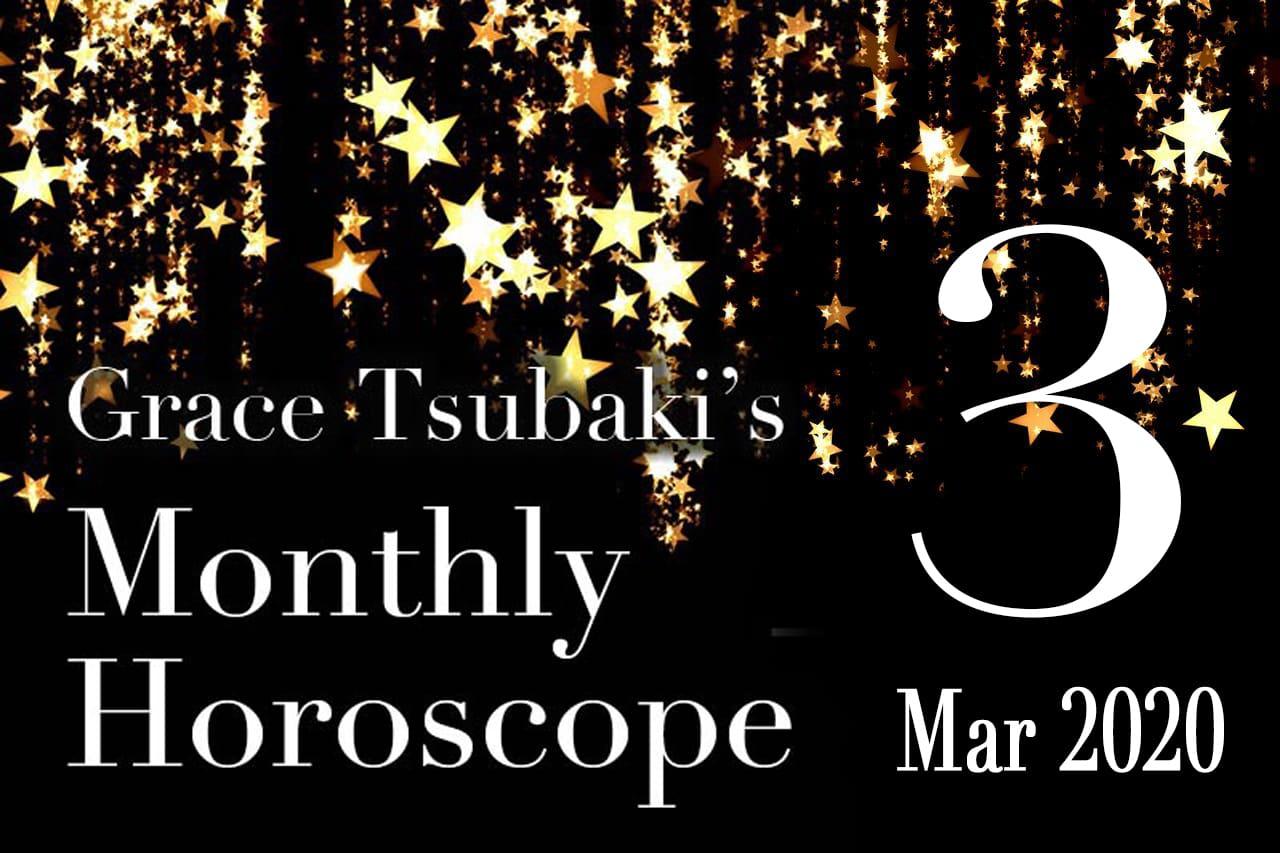 <12星座占い>グレース椿宮が占う2020年3月の運勢&HAPPYワンポイントアドバイス