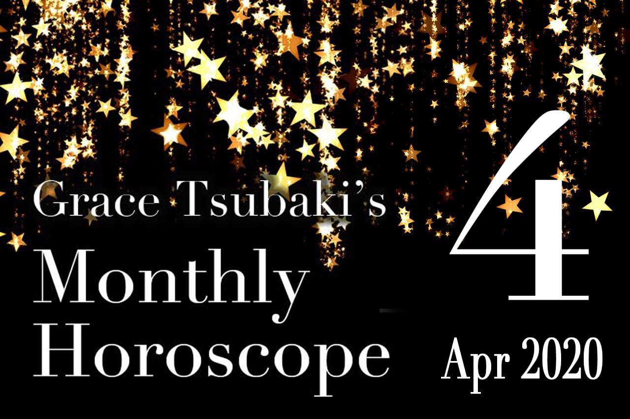 <12星座占い>グレース椿宮が占う2020年4月の運勢&HAPPYワンポイントアドバイス