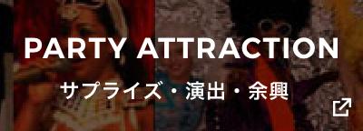 PARTY ATTRACTION サプライズ・演出・余興