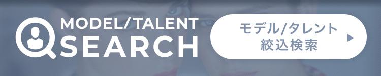 MODEL/TALENT SEARCH モデル/タレント絞込検索