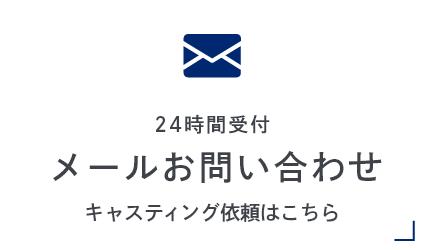 24時間受付 キャスティング依頼はこちら メールでのお問い合わせ