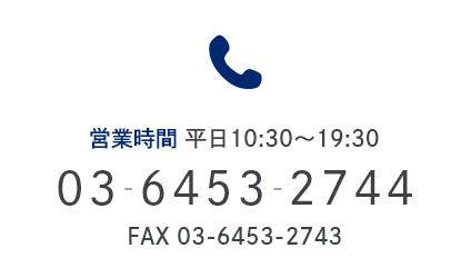 営業時間 平日10:30-19:30 03-6453-2744 FAX:03-6453-2743