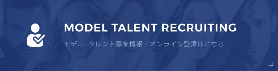Model Talent Recruiting モデル・タレント募集情報・オンライン登録はこちら