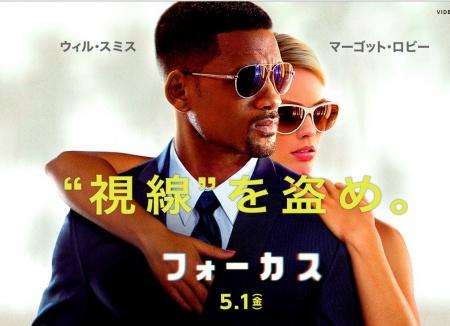 2015_3映画フォーカスposter