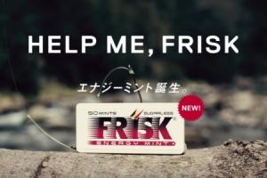 フリスク-2