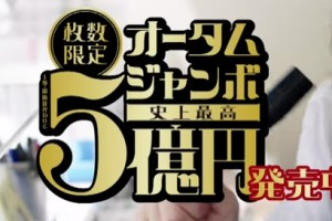 2種 オータムジャンボ宝くじ CM 米倉涼子 原田泰造 YOU - YouTube