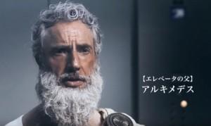 フジテックCM「偉人エレベータ基本編」30秒 - YouTube