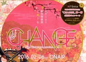 新作発表会「CHANGE」