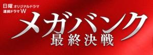 キャスト・原作・スタッフ|連続ドラマW メガバンク最終決戦|WOWOW