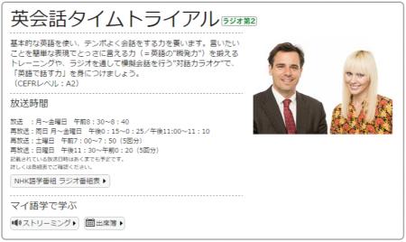 英会話タイムトライアル   NHKゴガク