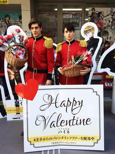 news_xlarge_haine_Valentine1 (1)