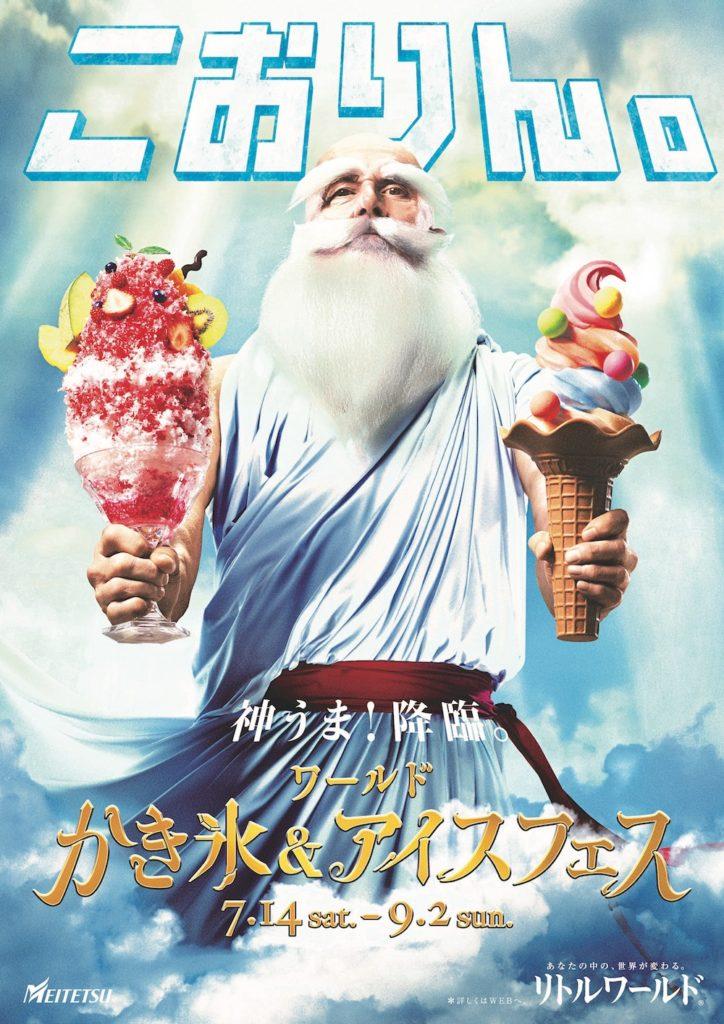 リトルワールド「アイスクリーム&かき氷フェス」外国人モデル チャールズ・Pの広告