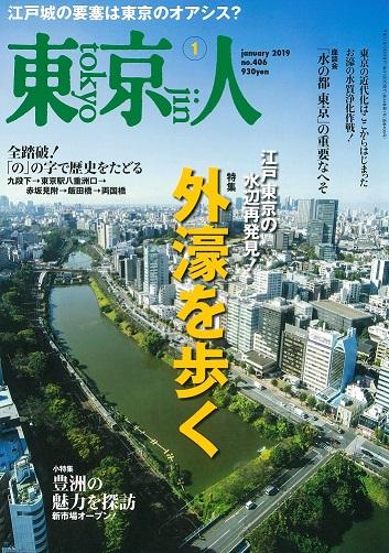 「東京人」2019年1月号の表紙