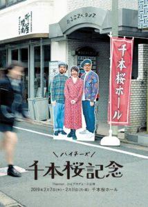 舞台「Thavman 2nd produce ハイチーズ 千本桜記念」のポスター画像