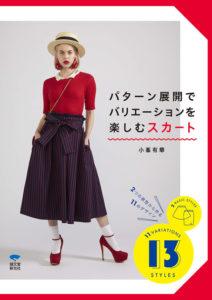 パタンナー小峯 有華さんのスカートハンドメイド本に出演中のシェリーYの写真