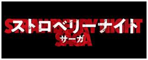 ストロベリーナイトサーガ ロゴ画像